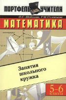 Математика, занятия школьного кружка, 5-6 класс, Шейнина О.С., Соловьева Г.М., 2002