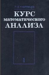 Курс математического анализа, Том 1, Кудрявцев Л.Д., 1981