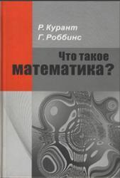 Что такое математика, Курант Р., Роббинс Г., 2010