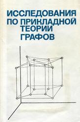 Исследования по прикладной теории графов, Алексеев А.С., 1986