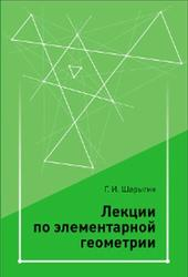 Лекции по элементарной геометрии, Шарыгин Г.И., 2014
