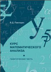 Курс математического анализа, Практическая часть, Павлидис В.Д., 2013