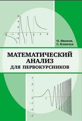 Математический анализ для первокурсников, Иванов О., Климчук С., 2014