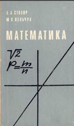 Математика, Столяр А.А., Лельчук М.П., 1975