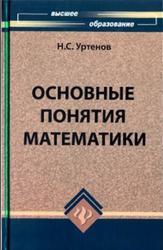 Основные понятия математики, Уртенов Н.С., 2009