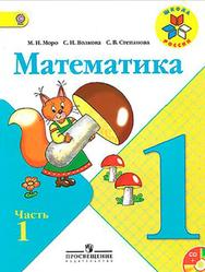 Математика, 1 класс, Часть 1, Моро М.И., Волкова С.И., Степанова С.В., 2015