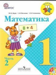 Математика, 1 класс, Часть 2, Моро М.И., Волкова С.И., Степанова С.В., 2015
