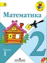 Математика, 2 класс, Часть 1, Моро М.И., Бантова М.А., Бельтюкова Г.В., 2015