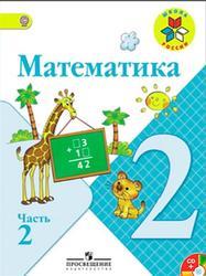 Математика, 2 класс, Часть 2, Моро М.И., Бантова М.А., Бельтюкова Г.В., 2015