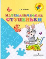 Математические ступеньки, Волкова С.И., 2015