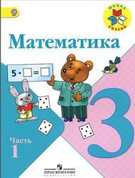 Математика, 3 класс, Часть 1, Моро М.И., Бантова М.А., Бельтюкова Г.В., 2015