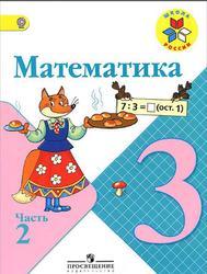 Математика, 3 класс, Часть 2, Моро М.И., Бантова М.А., Бельтюкова Г.В., 2015
