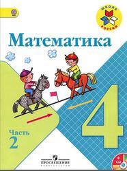 Математика, 4 класс, Часть 2, Моро М.И., Бантова М.А., Бельтюкова Г.В., 2015
