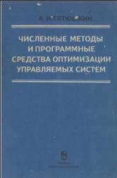 Численные методы и программные средства оптимизации управляемых систем, Тятюшкин А.И., 1992