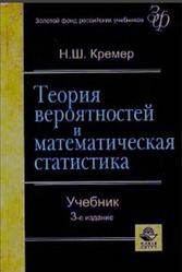 Теория вероятностей и математическая статистика, Кремер Н.Ш., 2007