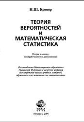Теория вероятностей и математическая статистика, Кремер Н.Ш., 2004