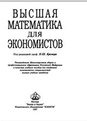 Высшая математика для экономистов, Кремер Н.Ш., Путко Б.А., Тришин И.М., Фридман М.Н., 1997