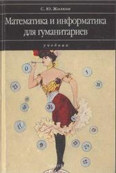 Математика и информатика для гуманитариев, Жолков С.Ю., 2002