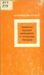 Элементы высшей математики и численных методов, Бакушинский А.Б., Власов В.К., 1968