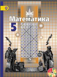Математика, 5 класс, Никольский С.М., Потапов М.К., Решетников Н.Н., Шевкин Л.В., 2015