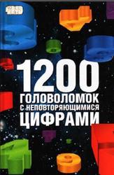 1200 головоломок с неповторяющимися числами, Сухин И.Г., 2006