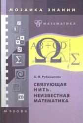 Связующая нить, Неизвестная математика, Рубинштейн А.И., 2009