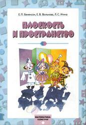Математика, Геометрия, Плоскость и пространство, Бененсон Е.П., Вольнова Е.В., Итина Л.С., 1999