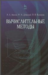 Вычислительные методы, Амосов А.А., Дубинский Ю.А., Копченова Н.В., 2014