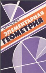 Элементарная геометрия, Киселев А.П., 1996