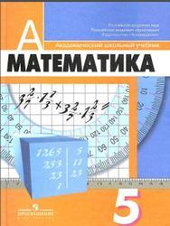 Математика, 5 класс, Дорофеев Г.В., Шарыгин И.Ф., Суворова С.Б., 2011