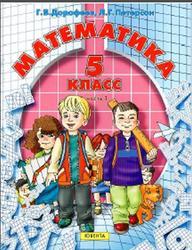 Математика, 5 класс, Часть 1, Дорофеев Г.В., Петерсон Л.Г., 2011