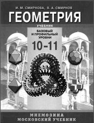 Геометрия, 10-11 класс, Смирнова И.М., Смирнов В.А., 2008