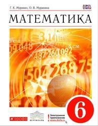 Математика, 6 класс, Муравин Г.К., Муравина О.В., 2014