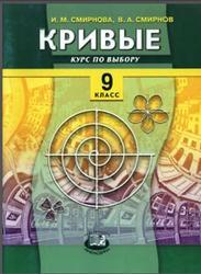 Кривые, Курс по выбору, 9 класс, Смирнова И.М., Смирнов В.А., 2007
