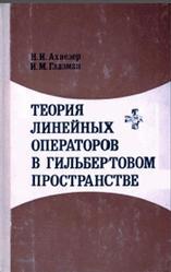 Теория линейных операторов в гильбертовом пространстве, Том 1, Ахиезер Н.И., Глазман И.М., 1977