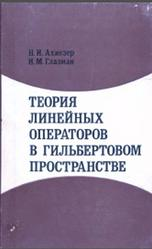 Теория линейных операторов в гильбертовом пространстве, Том 2, Ахиезер Н.И., Глазман И.М., 1978