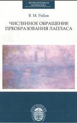 Численное обращение преобразования Лапласа, Рябов В.М., 2013