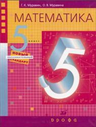 Математика, 5 класс, Муравин Г.К., Муравина О.В., 2006