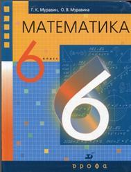 Математика, 6 класс, Муравин Г.К., Муравина О.В., 2012