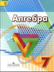 Алгебра, 7 класс, Дорофеев Г.В., Суворова С.Б., Бунимович Е.А., 2014