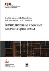 Вычислительно сложные задачи теории чисел, Гречников Е.А., Михайлов С.В., Нестеренко Ю.В., 2012