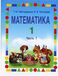 Математика, 1 класс, Часть 1, Чеботаревская Т.М., Николаева В.В., 2015