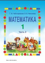 Математика, 1 класс, Часть 2, Чеботаревская Т.М., Николаева В.В., 2011