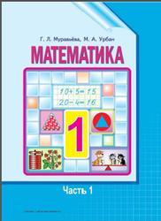 Математика, 1 класс, Часть 1, Муравьёва Г., Урбан М., 2015