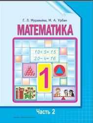 Математика, 1 класс, Часть 2, Муравьёва Г., Урбан М., 2015