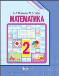 Математика, 2 класс, Часть 1, Муравьёва Г., Урбан М., 2012