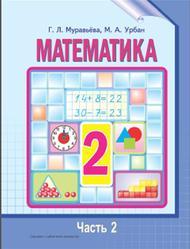 Математика, 2 класс, Часть 2, Муравьёва Г., Урбан М., 2012