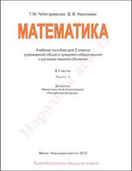 Математика, 2 класс, Часть 1, Чеботаревская Т.М., Николаева В.В., 2012