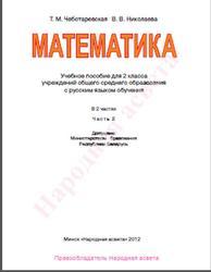 Математика, 2 класс, Часть 2, Чеботаревская Т.М., Николаева В.В., 2012
