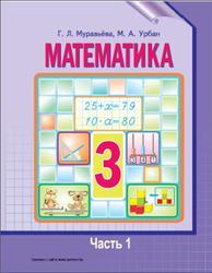 Математика, 3 класс, Часть 1, Муравьёва Г., Урбан М., 2013